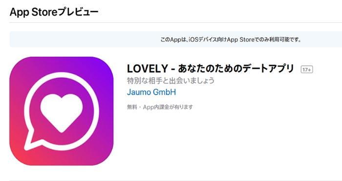 LovelyのApp Storeプレビュー
