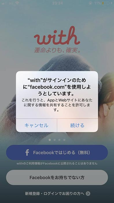 Facebookとの連動を許可