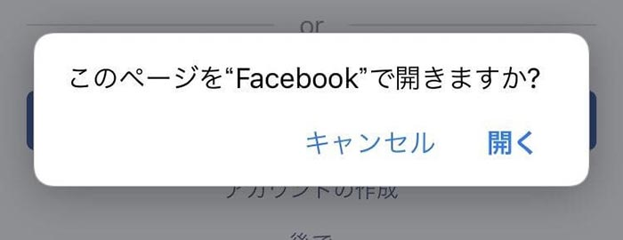 このページをFacebookで開きますか?