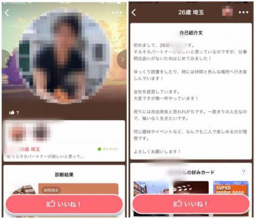 マッチングアプリ「with」口コミ