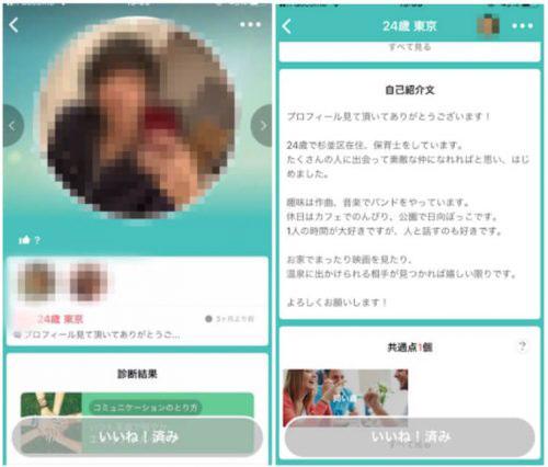 マッチングアプリ「with」のユーザー層