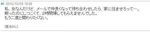 爆サイのワクワクメールレビュー③