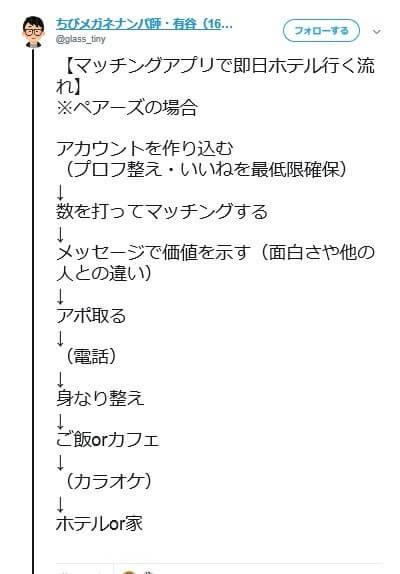 ペアーズのセフレ事情(SNS)