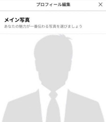 顔写真を登録する