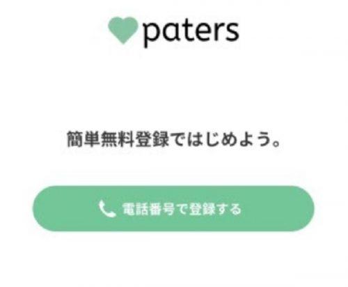 ペイターズ-登録画面➀