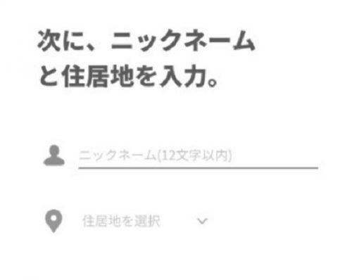 ペイターズ-登録画面③