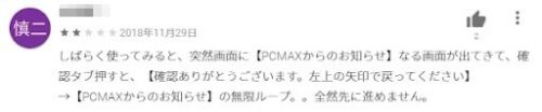 PCMAXの悪い口コミ