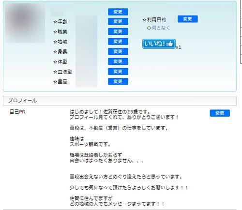 PCMAXプロフィール