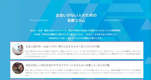 PCMAX恋愛コラム