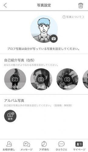 写真登録方法