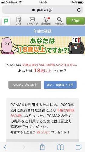 ②PCMAXは年齢確認でもポイントを獲得可能