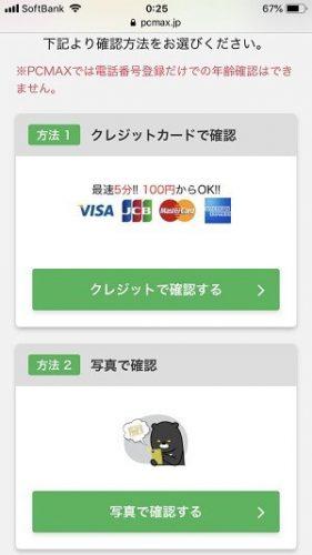 クレジットカードで年齢確認する方法
