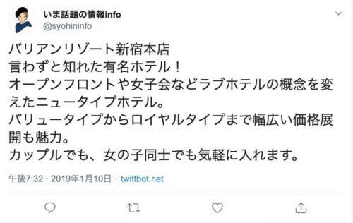 ラブホおすすめ①バリアンリゾート新宿本店