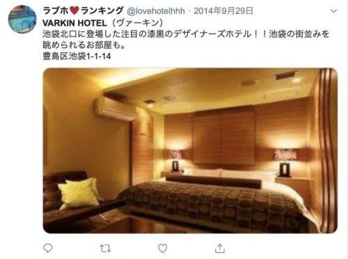 ラブホおすすめ②VARKIN HOTEL