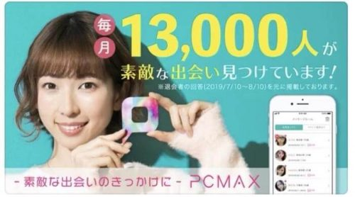 PCMAXの料金・ポイントをお得に決済する方法!