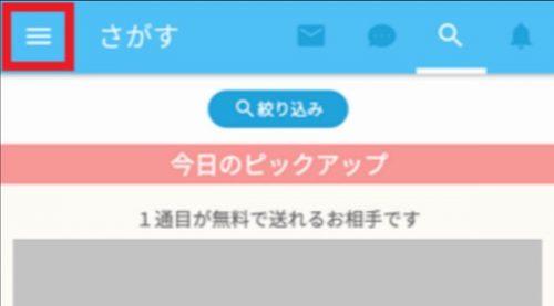 YYC・Android版アプリからの退会方法
