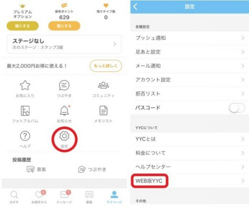 YYC・iOS版新アプリ(白アイコン)からの退会方法