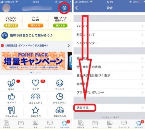 YYC・iOS版旧アプリ(青アイコン)からの退会方法