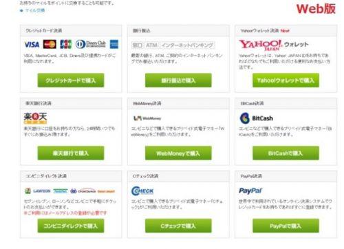 YYCの料金支払い方法