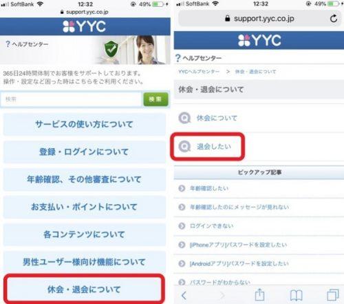 YYC・スマホ版ブラウザからの退会方法
