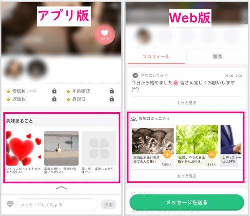 アプリ版とWEB版の画像