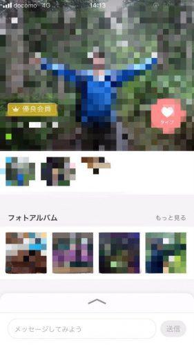 アルバム画面