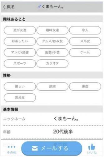 ハッピーメールのライフスタイルを選択2