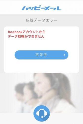 Facebookでハッピーメールを登録中に取得データエラー