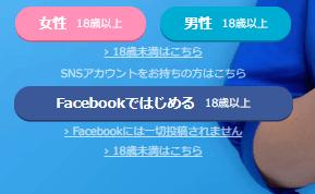 ハッピーメール公式サイトから性別を選ぶ(SNSで連動する場合はSNS連動で登録完了