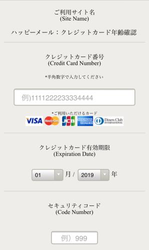 クレジットカードを入力