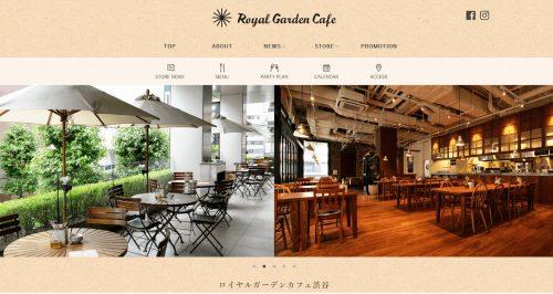 編集部がおススメするカフェは【ロイヤルガーデンカフェ】