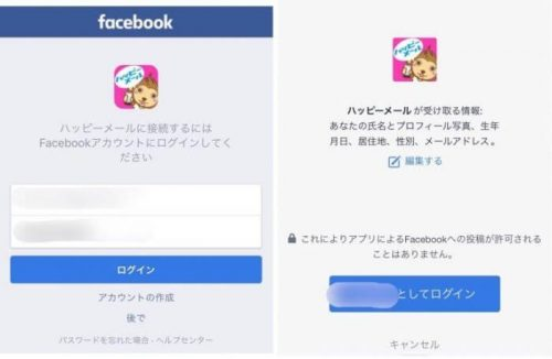 Facebookで登録するメリット