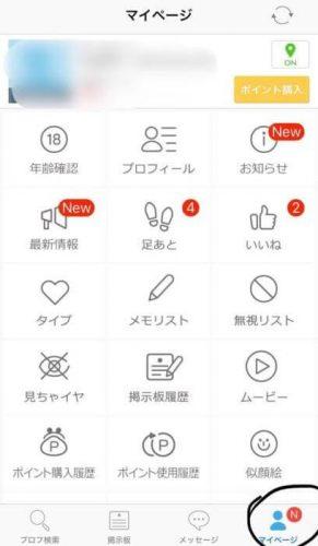 ハッピーメールの位置情報の設定方法:アプリを開きマイページをタップ