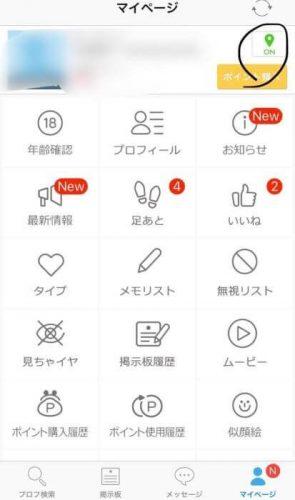 ハッピーメールの位置情報の設定方法:右上をタップ