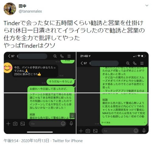 Tinder-Twitter-review②