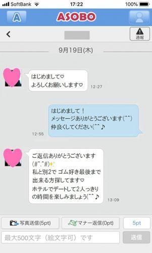 ASOBOの業者の特徴メッセージ画面