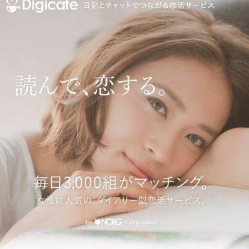 digicafe