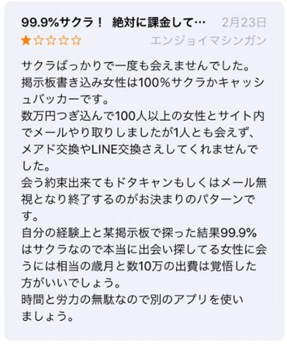 Jメールの評判の悪い口コミ③