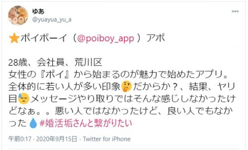 poiboy-Twitter-goodreview2