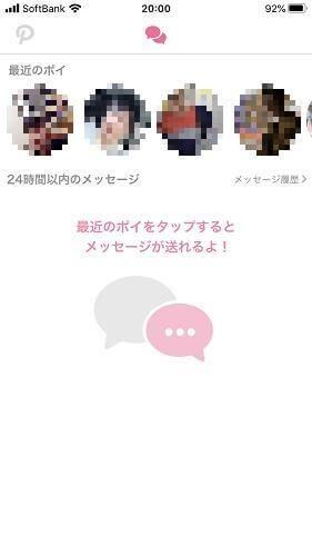 Poiboy(ポイボーイ)のメッセージ画面