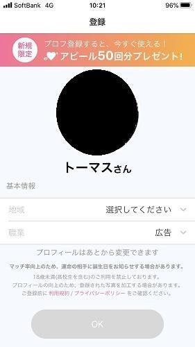 Poiboy(ポイボーイ)の登録画面②