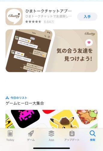 「Chatty」ダウンロード