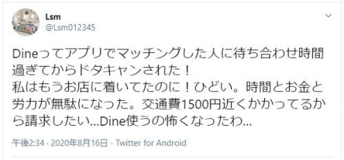 dine-Twitter-badreview1