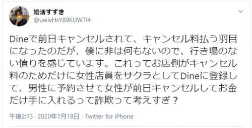 dine-sakura-Twitter-review
