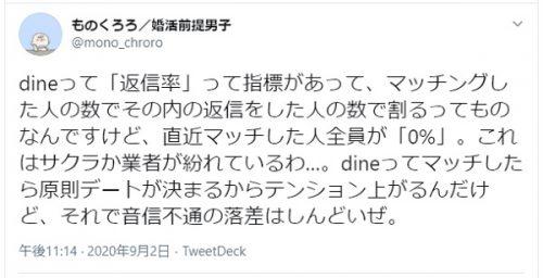 dine-sakura-Twitter-review3