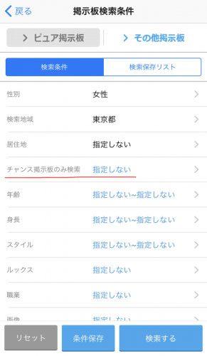 掲示板の検索方法