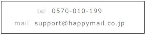 ハッピーメールのサポートセンター