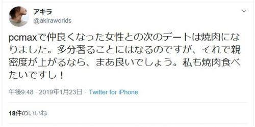 TwitterによるPCMAXの口コミ・評判・体験談