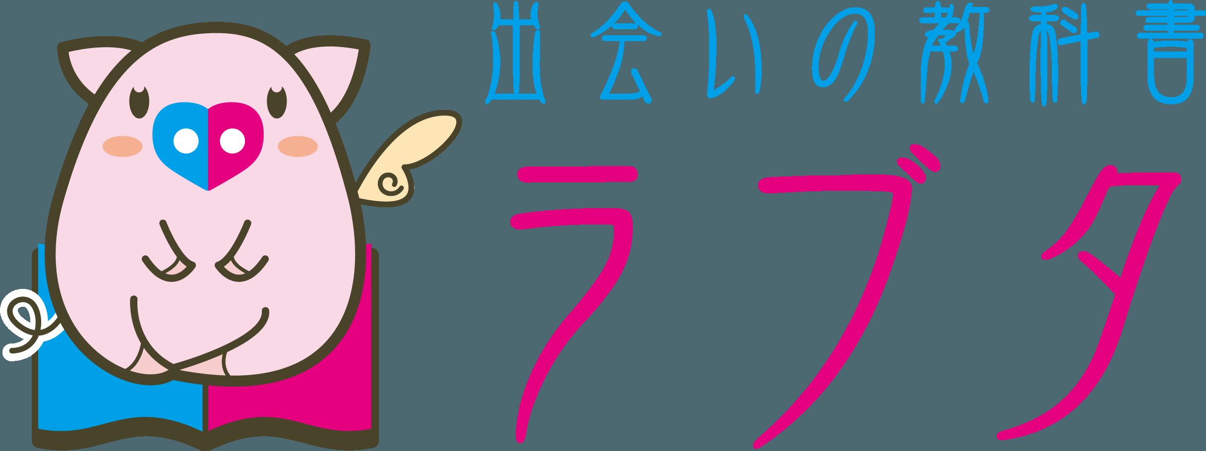 出会いの教科書【ラブタ】