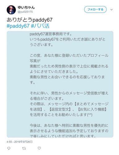 paddy67の口コミ・評判